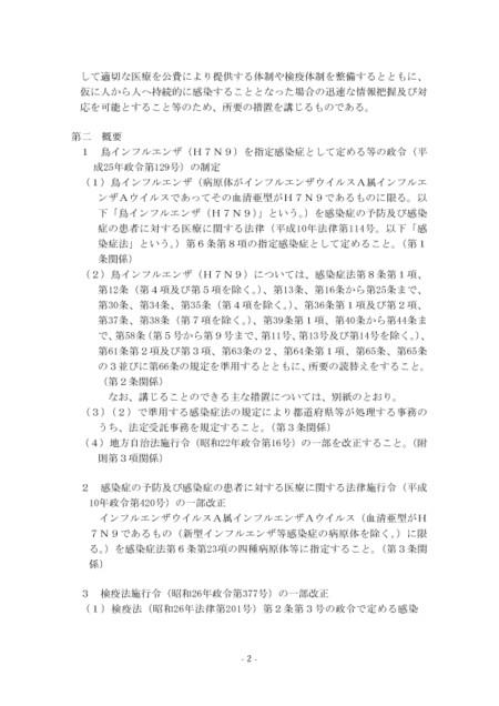 2013_0426_01__2