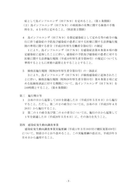 2013_0426_01__3
