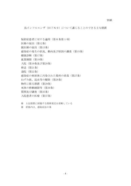 2013_0426_01__4