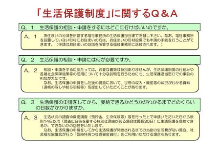 Seikatuhogo04__1