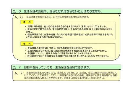 Seikatuhogo04__4