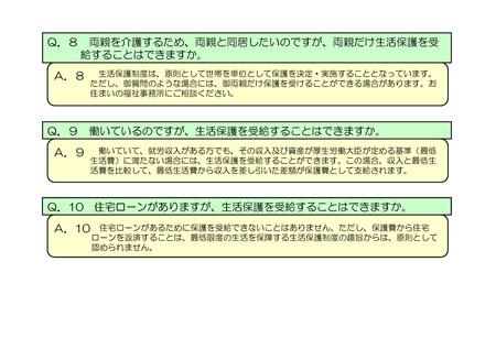 Seikatuhogo04__5