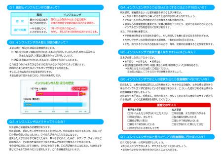 Leaflet20110208_01__2
