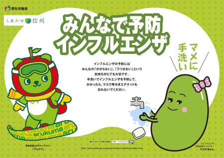 Poster25_nagano__1