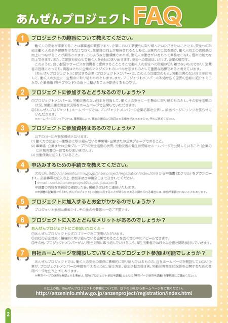 Leaflet_2014__2