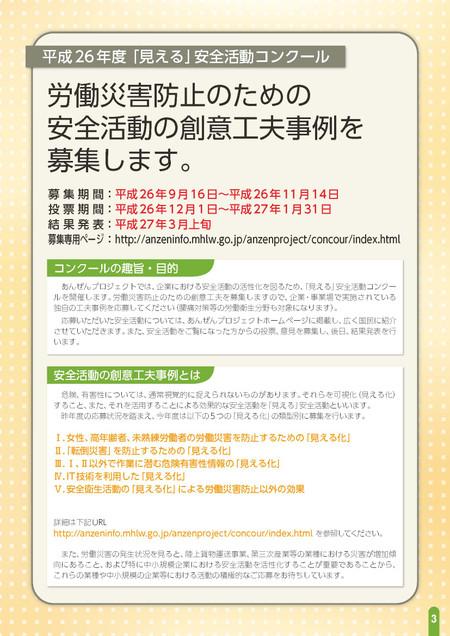 Leaflet_2014__3
