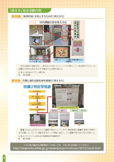 Leaflet_2014__4