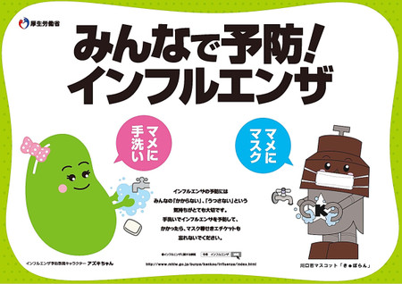 Poster26_kawaguchi_2