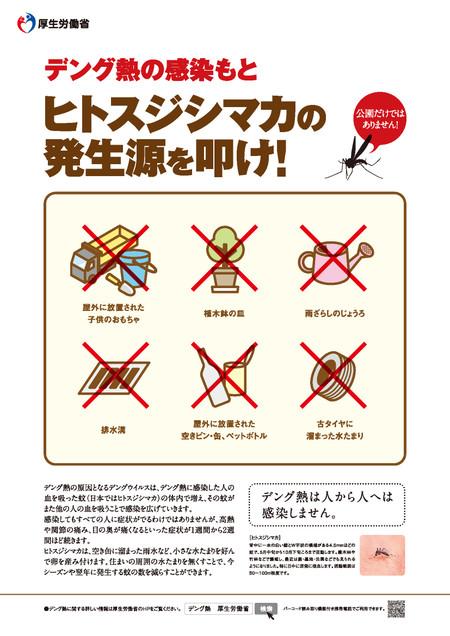 Dengue_fever_hasseigen