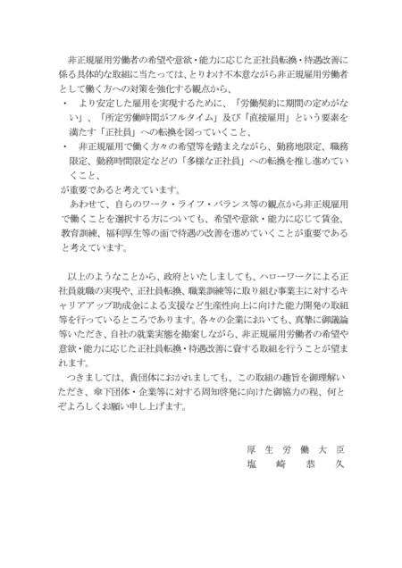 Yousei_keidanren__2