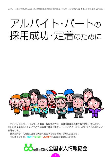 Leaflet011_1__1