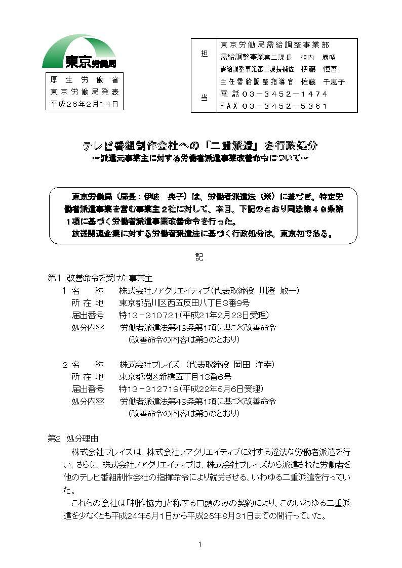 労働 調整 東京 事業 需給 部 局