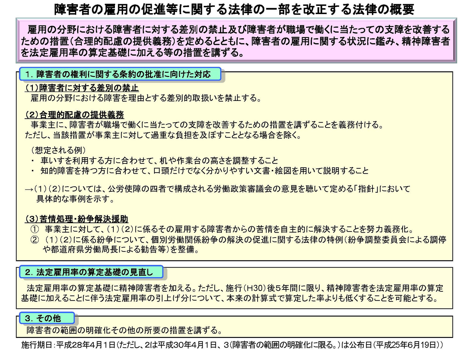 Kaisei02__1_2